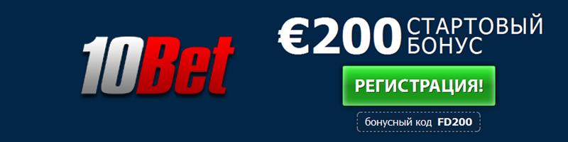 бонус 10бет 100 евро