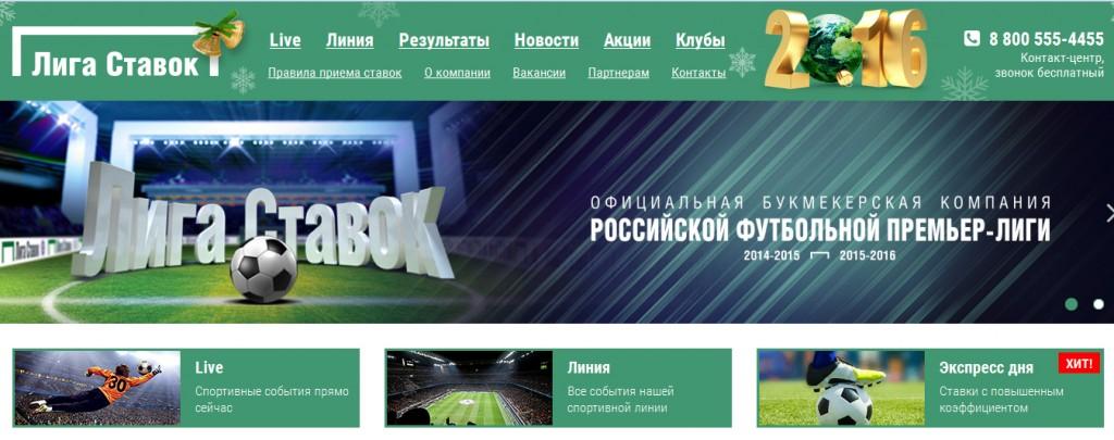 Букмекерские конторы в южно сахалинске где можно делать ставки по футболу