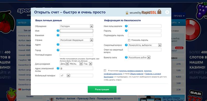регистрация спортингбет